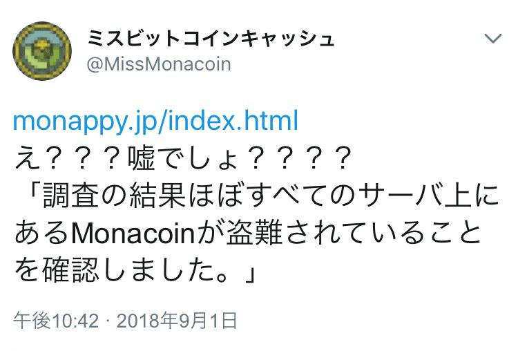 【悲報】 モナコイン、ほぼすべて盗難される