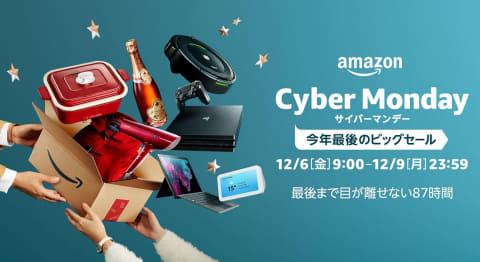2019年Amazonサイバーマンデー